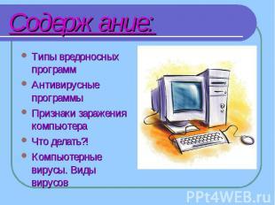 Типы вредоносных программ Типы вредоносных программ Антивирусные программы Призн