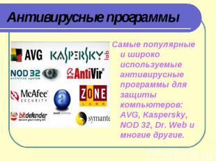 Самые популярные и широко используемые антивирусные программы для защиты компьют