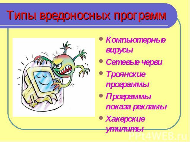 Компьютерные вирусы Компьютерные вирусы Сетевые черви Троянские программы Программы показа рекламы Хакерские утилиты