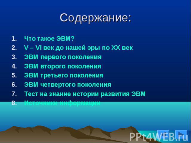 Что такое ЭВМ? Что такое ЭВМ? V – VI век до нашей эры по XX век ЭВМ первого поколения ЭВМ второго поколения ЭВМ третьего поколения ЭВМ четвертого поколения Тест на знание истории развития ЭВМ Источники информации