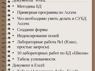 Документы Word: Документы Word: Методика БД Примерная программа по Access Что не