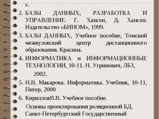 Дейт К. Руководство по реляционной СУБД DB2. – М.: Финансы и статистика, 1988. –