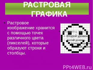 Растровое изображение хранится с помощью точек различного цвета (пикселей), кото