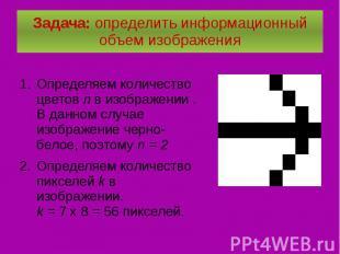 Задача: определить информационный объем изображения Определяем количество цветов