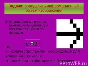 Задача: определить информационный объем изображения Определяем количество памяти