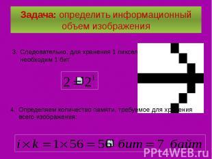 Задача: определить информационный объем изображения Следовательно, для хранения