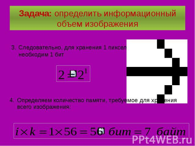 Задача: определить информационный объем изображения Следовательно, для хранения 1 пикселя необходим 1 бит
