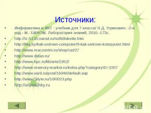 Информатика и ИКТ : учебник для 7 класса/ Н.Д. Угринович. -2-е изд.- М.: БИНОМ.