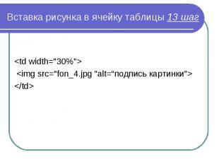 """<td width=""""30%""""> <td width=""""30%""""> <img src=&q"""