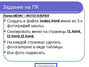 Папка МЕНЮ – ФОТОГАЛЕРЕЯ Папка МЕНЮ – ФОТОГАЛЕРЕЯ Создать в файле index.html мен