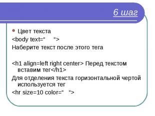 """Цвет текста Цвет текста <body text="""" """"> Наберите текст после этого тега &l"""