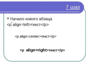 Начало нового абзаца Начало нового абзаца <р align=left>текст</p>