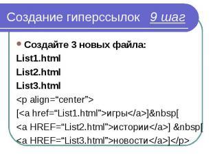Создайте 3 новых файла: Создайте 3 новых файла: List1.html List2.html List3.html