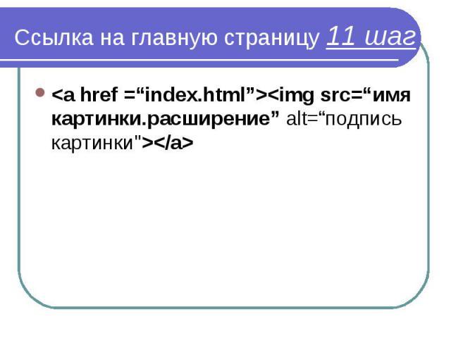 """<a href =""""index.html""""><img src=""""имя картинки.расширение"""" alt=""""подпись картинки""""></a> <a href =""""index.html""""><img src=""""имя картинки.расширение"""" alt=""""подпись картинки""""></a>"""