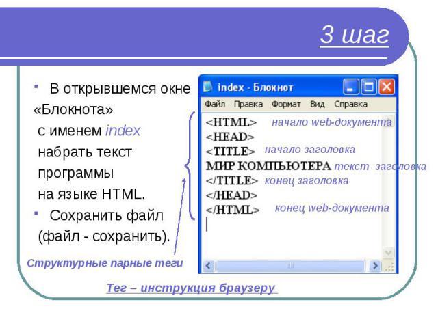 В открывшемся окне В открывшемся окне «Блокнота» с именем index набрать текст программы на языке HTML. Сохранить файл (файл - сохранить).
