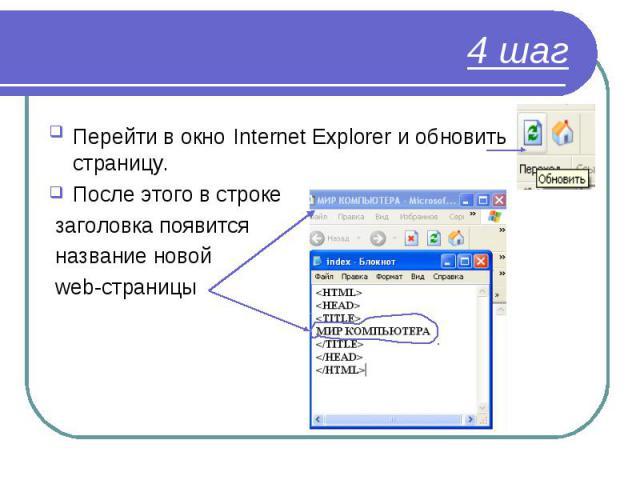 Перейти в окно Internet Explorer и обновить страницу. Перейти в окно Internet Explorer и обновить страницу. После этого в строке заголовка появится название новой web-страницы