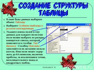 В окне базы данных выберите объект Таблица. В окне базы данных выберите объект Т