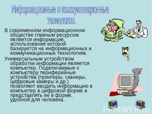 В современном информационном обществе главным ресурсом является информация, испо