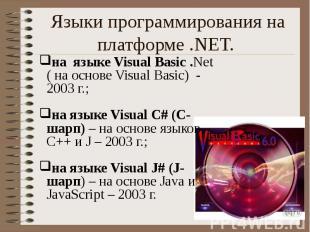 Языки программирования на платформе .NET.
