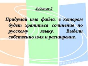 Придумай имя файла, в котором будет храниться сочинение по русскому языку. Выдел