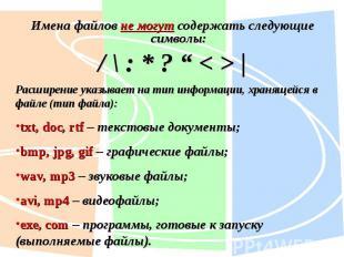 Имена файлов не могут содержать следующие символы: Имена файлов не могут содержа