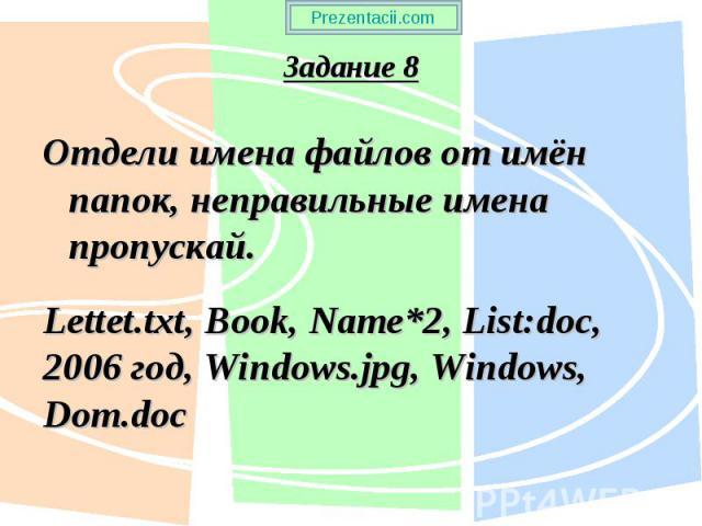 Отдели имена файлов от имён папок, неправильные имена пропускай. Отдели имена файлов от имён папок, неправильные имена пропускай.