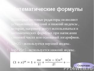 Математические формулы Некоторые тестовые редакторы позволяют устанавливать верх