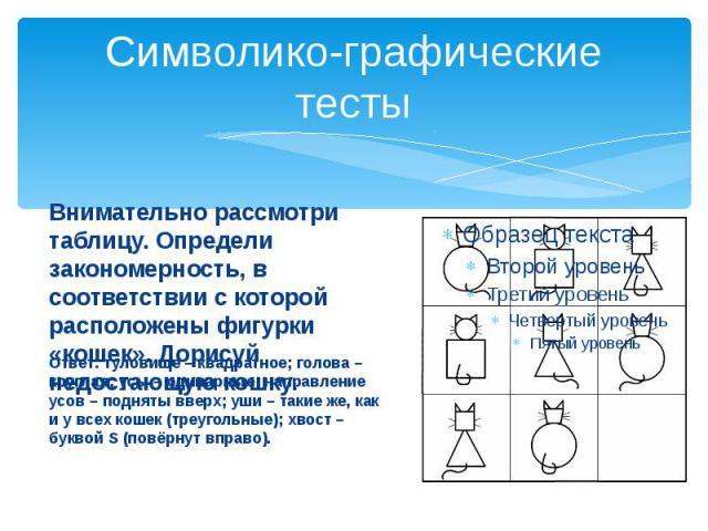 Символико-графические тесты