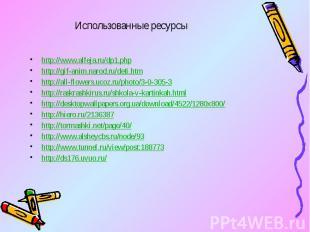 Использованные ресурсы http://www.alfeja.ru/dp1.php http://gif-anim.narod.ru/det