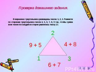Проверка домашнего задания. В вершинах треугольника размещены числа: 1, 2, 3. Ра