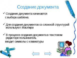 Создание документа начинается Создание документа начинается с выбора шаблона. Дл