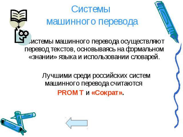 Системы машинного перевода осуществляют перевод текстов, основываясь на формальном «знании» языка и использовании словарей. Системы машинного перевода осуществляют перевод текстов, основываясь на формальном «знании» языка и использовании словарей. Л…