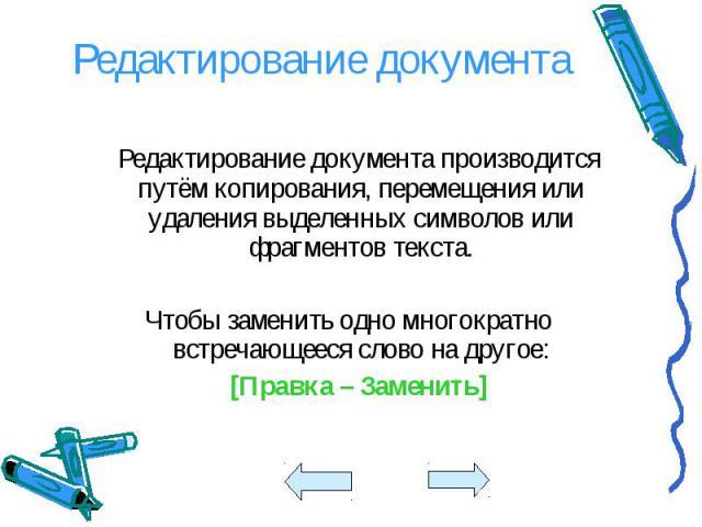 Редактирование документа производится путём копирования, перемещения или удаления выделенных символов или фрагментов текста. Редактирование документа производится путём копирования, перемещения или удаления выделенных символов или фрагментов текста.…