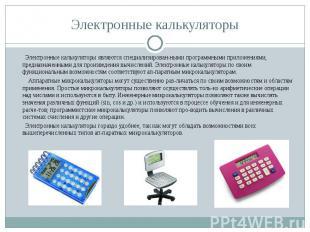 Электронные калькуляторы являются специализированными программными приложен