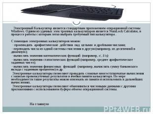 Электронный Калькулятор является стандартным приложением операционной системы Wi