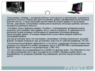 Электронные таблицы, с которыми работает пользователь в приложении, называются р