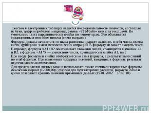 Текстом в электронных таблицах является последовательность символов, состоящая и