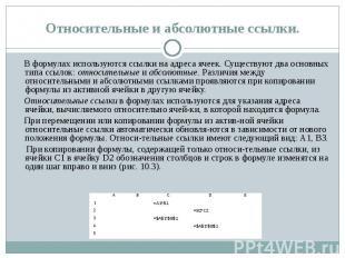 В формулах используются ссылки на адреса ячеек. Существуют два основных типа ссы