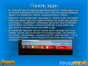 В нижней части экрана располагается Панель задач, на которой находятся кнопка Пу
