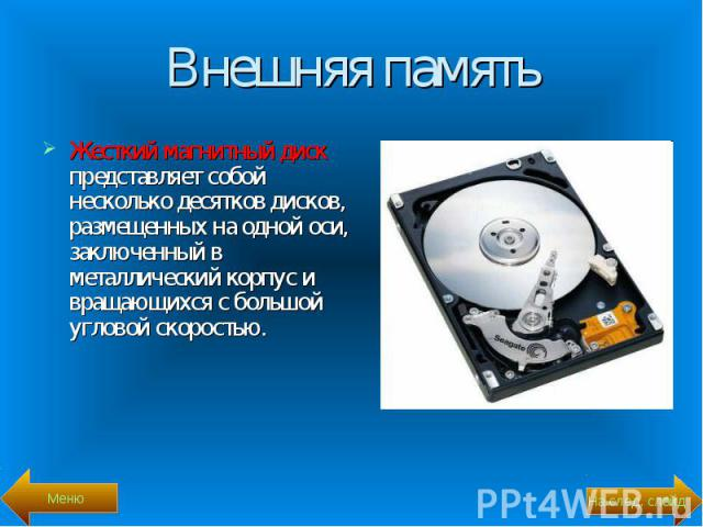 Жесткий магнитный диск представляет собой несколько десятков дисков, размещенных на одной оси, заключенный в металлический корпус и вращающихся с большой угловой скоростью. Жесткий магнитный диск представляет собой несколько десятков дисков, размеще…