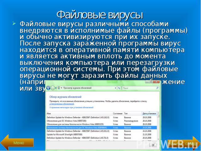 Файловые вирусы различными способами внедряются в исполнимые файлы (программы) и обычно активизируются при их запуске. После запуска зараженной программы вирус находится в оперативной памяти компьютера и является активным вплоть до момента выключени…