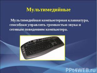 Мультимедийная компьютерная клавиатура, способная управлять громкостью звука и с