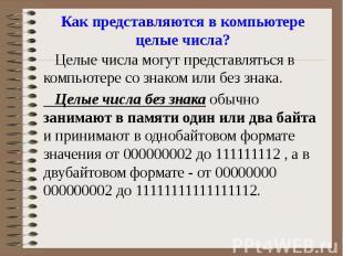 Как представляются в компьютере целые числа? Целые числа могут представляться в