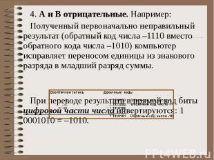4. А и В отрицательные. Например: Полученный первоначально неправильный результа