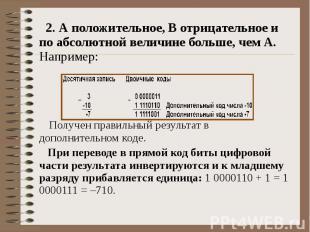 2. А положительное, B отрицательное и по абсолютной величине больше, чем А. Напр