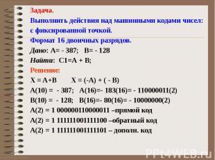 Задача. Выполнить действия над машинными кодами чисел: с фиксированной точкой. Ф