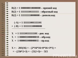 В(2) = 1 000000010000000 – прямой код В(2) = 1 111111101111111 – обратный код В(