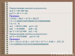 Нормализация мантиссы результата mxC3 = 00 106C00; pxC3 = 42 + 1 = 43 Проверка С