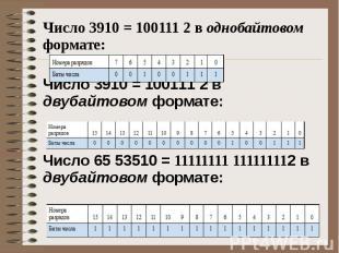 Число 3910 = 100111 2 в однобайтовом формате: Число 3910 = 100111 2 в двубайтово