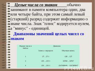 Целые числа со знаком обычно занимают в памяти компьютера один, два или четыре б